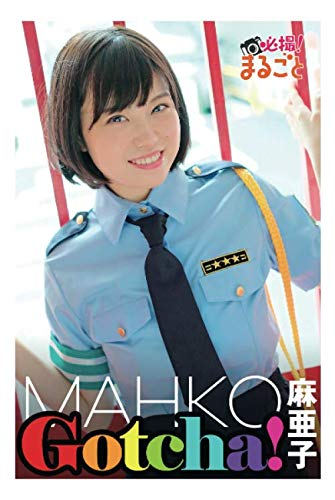 Gotcha! 麻亜子 (必撮!まるごと☆) オンデマンド (ペーパーバック)のサンプル画像