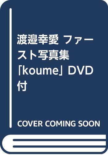 渡邉幸愛 ファースト写真集 koume (DVD付)のサンプル画像