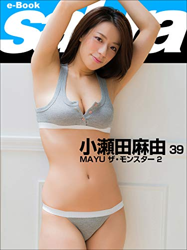 MAYU ザ・モンスター 2 小瀬田麻由39 [sabra net e-Book] Kindle版のサンプル画像