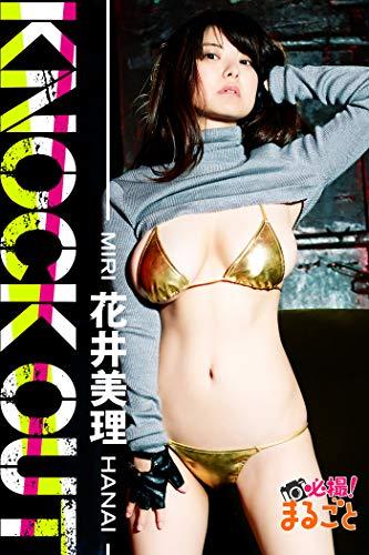KNOCK OUT 花井美理 必撮!まるごと☆ Kindle版のサンプル画像