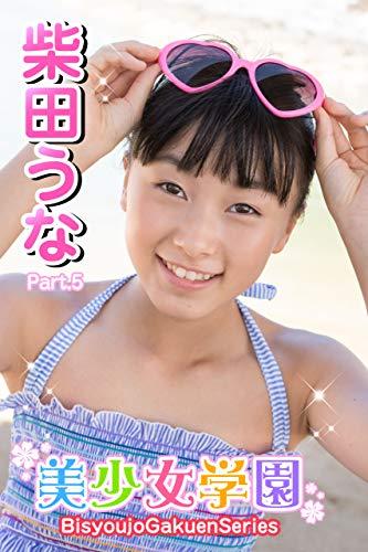 美少女学園 柴田うな Part.5 Kindle版のサンプル画像