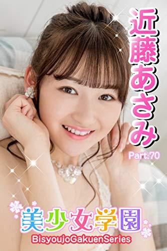 美少女学園 近藤あさみ Part.70 Kindle版のサンプル画像