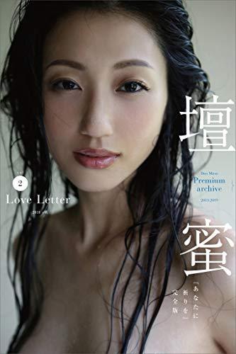 壇蜜 Love Letter vol.2 写真集「あなたに祈りを」完全版 2011-2019 Premium archive デジタル写真集 Kindle版のサンプル画像