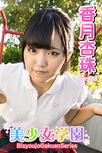 美少女学園 香月杏珠 Part.83 Kindle版のサンプル画像