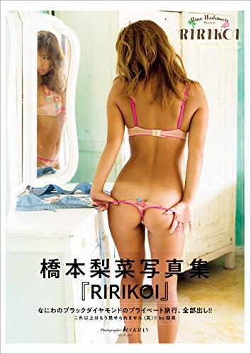 橋本梨菜 写真集 『 RIRIKOI 』 Kindle版のサンプル画像