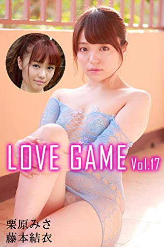LOVE GAME Vol.17 / 藤本結衣 栗原みさ Kindle版のサンプル画像