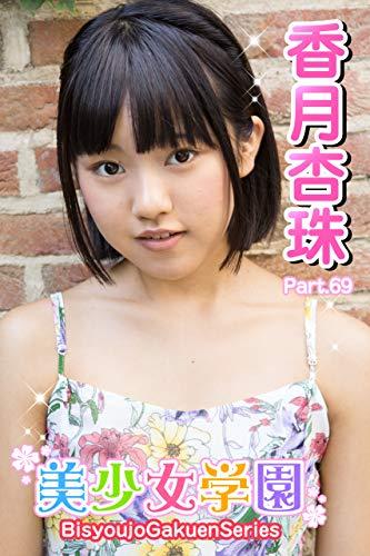 美少女学園 香月杏珠 Part.69 Kindle版のサンプル画像