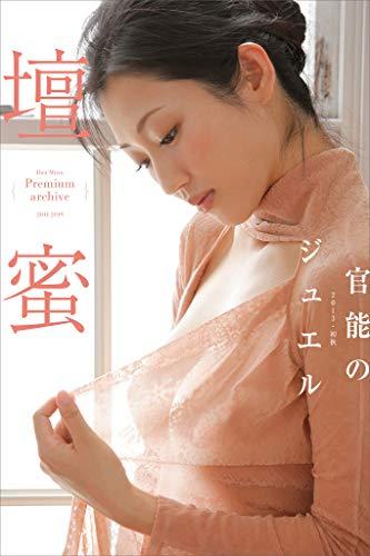 壇蜜 官能のジュエル 2011-2019 Premium archive デジタル写真集 Kindle版のサンプル画像