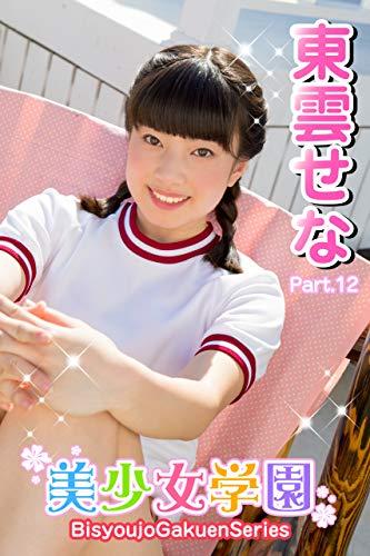 美少女学園 東雲せな Part.12 Kindle版のサンプル画像