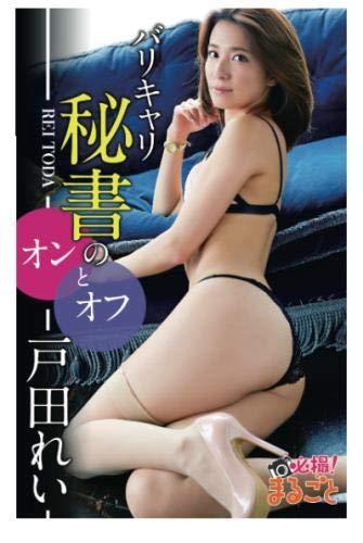 バリキャリ秘書のオンとオフ 戸田れい (必撮!まるごと☆)のサンプル画像