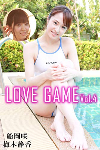 LOVE GAME Vol.4 / 船岡咲 梅本静香 Kindle版のサンプル画像