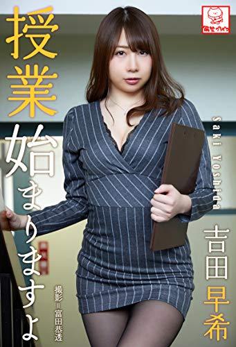 授業始まりますよ 吉田早希※直筆サインコメント付き 解禁グラビア写真集 Kindle版のサンプル画像