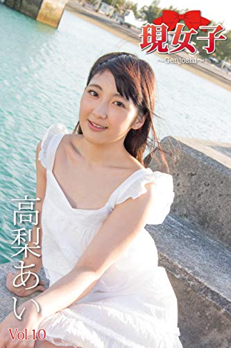 高梨あい 現女子 Vol.10 Kindle版のサンプル画像