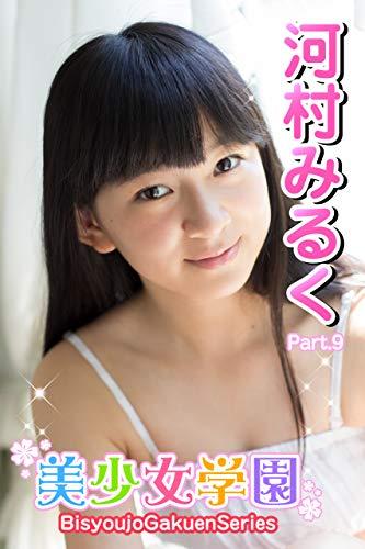 美少女学園 河村みるく Part.09 Kindle版のサンプル画像