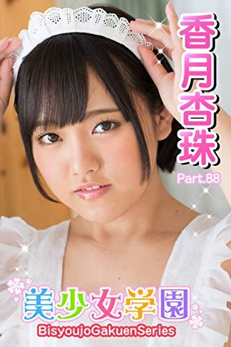 美少女学園 香月杏珠 Part.88 Kindle版のサンプル画像