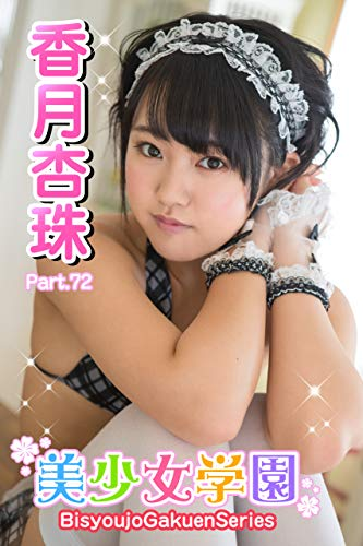 美少女学園 香月杏珠 Part.72 Kindle版のサンプル画像