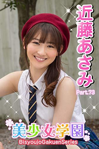 美少女学園 近藤あさみ Part.73 Kindle版のサンプル画像