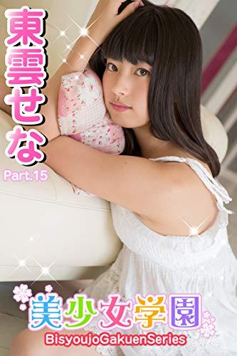 美少女学園 東雲せな Part.15 Kindle版のサンプル画像