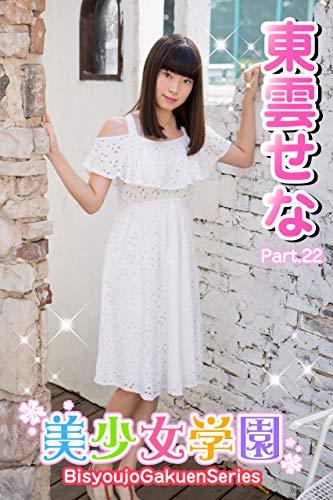 美少女学園 東雲せな Part.22 Kindle版のサンプル画像