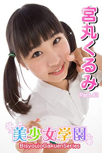 美少女学園 宮丸くるみ Part.42 Kindle版のサンプル画像