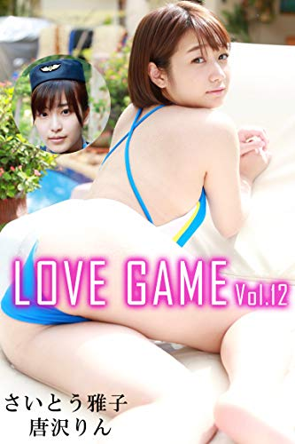 LOVE GAME Vol.12 / 唐沢りん さいとう雅子 Kindle版のサンプル画像
