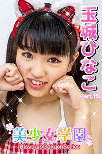 美少女学園 玉城ひなこ Part.15 Kindle版のサンプル画像