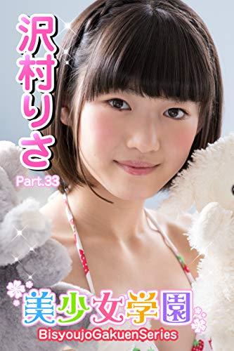 美少女学園 沢村りさ Part.33 Kindle版のサンプル画像
