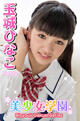 美少女学園 玉城ひなこ Part.22 Kindle版のサンプル画像