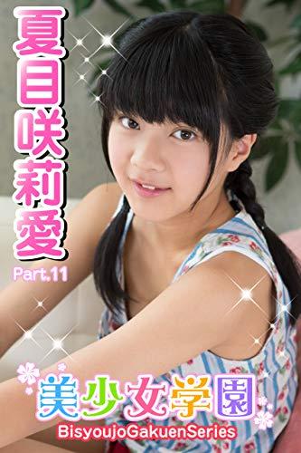 美少女学園 夏目咲莉愛 Part.11 Kindle版のサンプル画像