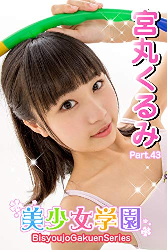 美少女学園 宮丸くるみ Part.43 Kindle版のサンプル画像
