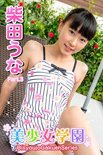 美少女学園 柴田うな Part.3 Kindle版のサンプル画像