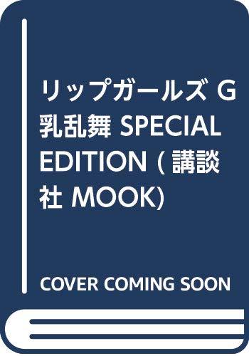 リップガールズ G乳乱舞 SPECIAL EDITION (講談社 MOOK)のサンプル画像