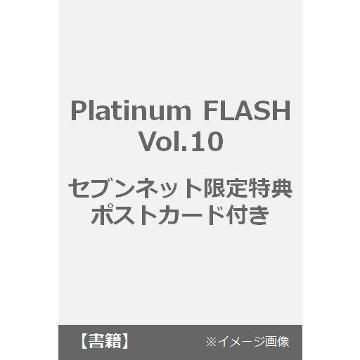 Platinum FLASH Vol.10(セブンネット限定特典:ポストカード付き)のサンプル画像