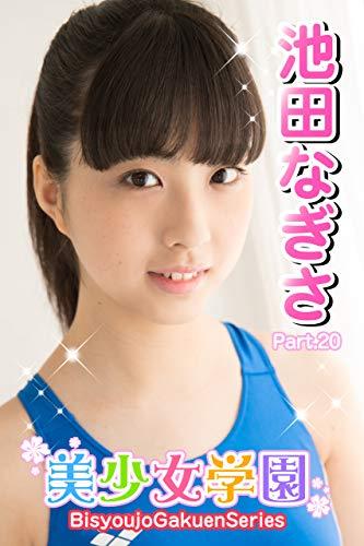 美少女学園 池田なぎさ Part.20 Kindle版のサンプル画像