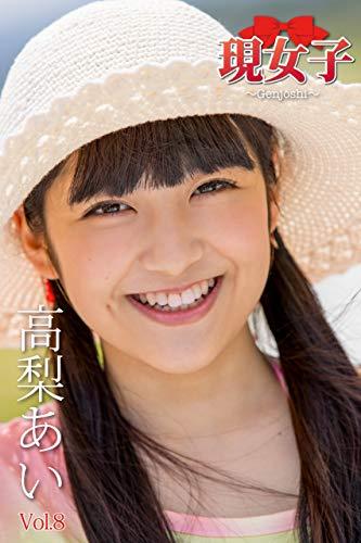 高梨あい 現女子 Vol.08 Kindle版のサンプル画像