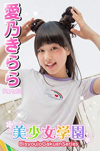美少女学園 愛乃きらら Part.12 Kindle版のサンプル画像