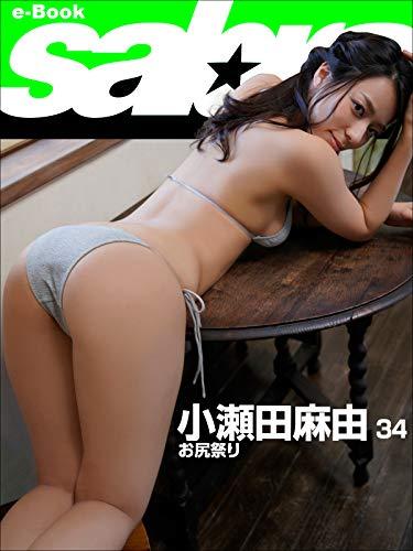 お尻祭り 小瀬田麻由34 [sabra net e-Book] Kindle版のサンプル画像