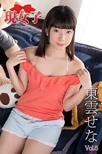 東雲せな 現女子 Vol.06 Kindle版のサンプル画像