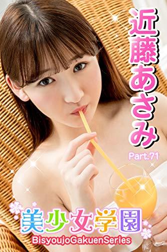 美少女学園 近藤あさみ Part.71 Kindle版のサンプル画像
