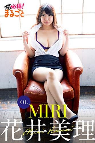 OL MIRI 花井美理 必撮!まるごと☆ Kindle版のサンプル画像
