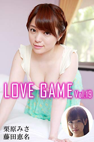 LOVE GAME Vol.19 / 栗原みさ 藤田恵名 Kindle版のサンプル画像