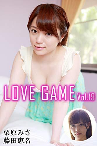 LOVE GAME Vol.19 / 栗原みさ 藤田恵名 Kindle版のサンプル画像