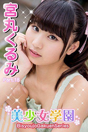 美少女学園 宮丸くるみ Part.18 Kindle版のサンプル画像