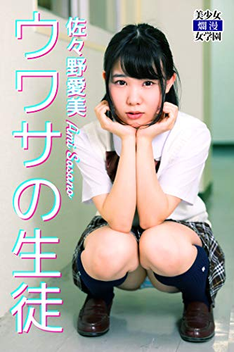 ウワサの生徒 佐々野愛美 美少女☆爛漫女学園 Kindle版のサンプル画像