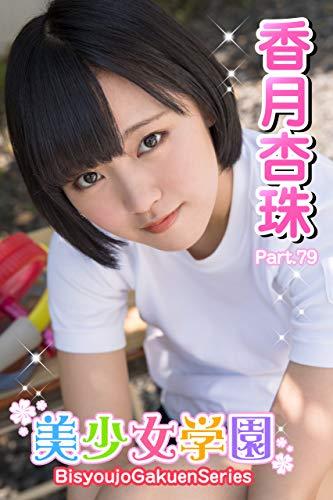 美少女学園 香月杏珠 Part.79 Kindle版のサンプル画像
