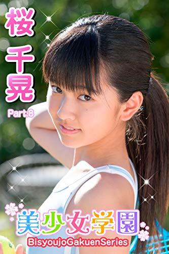 美少女学園 桜千晃 Part.8 Kindle版のサンプル画像