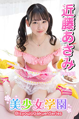 美少女学園 近藤あさみ Part.61 Kindle版のサンプル画像