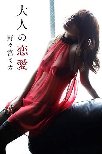 野々宮ミカ「大人の恋愛」 ギルドデジタル写真集 Kindle版のサンプル画像