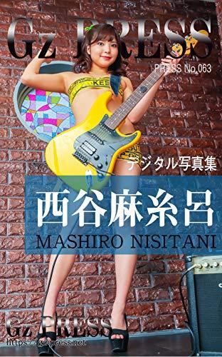 Gz PRESS デジタル写真集 No.063 西谷麻糸呂 Kindle版のサンプル画像
