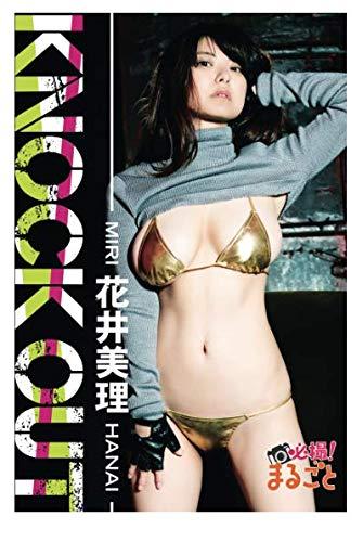 KNOCK OUT 花井美理 (必撮!まるごと☆)のサンプル画像
